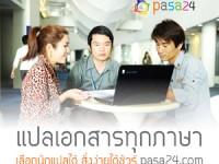 The Best Translation Marketing Place Supplying The Cheapest And Fastest Translation Service To Suit Your Needs In Thailand